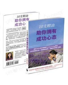 10 Oils to Help You Own a Successful Mindset - Simplified Chinese