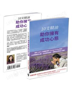 10 Oils to Help You Own a Successful Mindset - Traditional Chinese