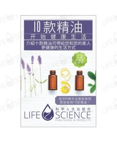 10 Oils Wellness (Simplified Chinese)