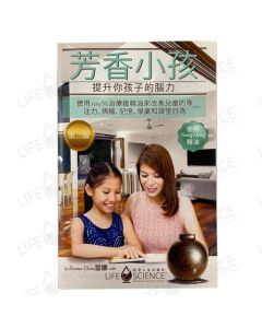 Aroma Child - 2nd Edition (Traditional Chinese)