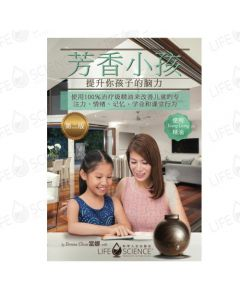 Aroma Child - 2nd Edition (Simplified Chinese)