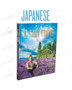 Japanese - D. Gary Young: The World Leader in Essential Oils - Seed to Seal